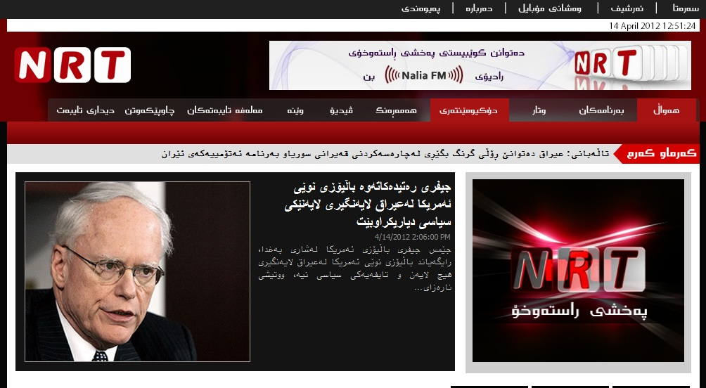NRT TV in Kurdistan Live http://kurdish-guide.com/2011/05/19/nrt-tv/nrt-2/
