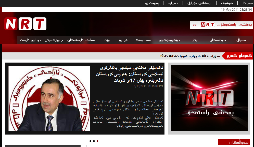 NRT TV in Kurdistan Live http://kurdish-guide.com/2011/05/19/nrt-tv/nrt/