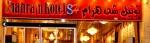 Shahram Hotel