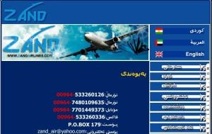 zand airlines