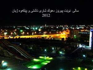 Duhok 2012