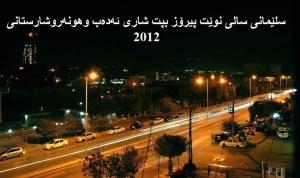 Sulaimani 2012
